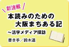 本読みのための 大阪まちある記 〜活字メディア探訪